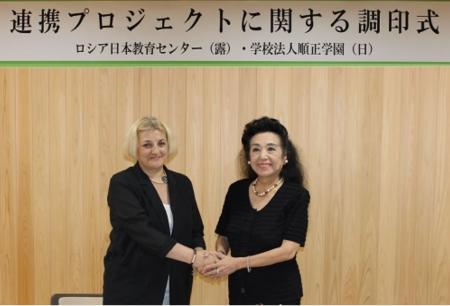 ロシア日本教育センターと教育連携協定を結びました