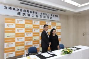 宮崎県立日向高等学校と連携協力協定を締結しました