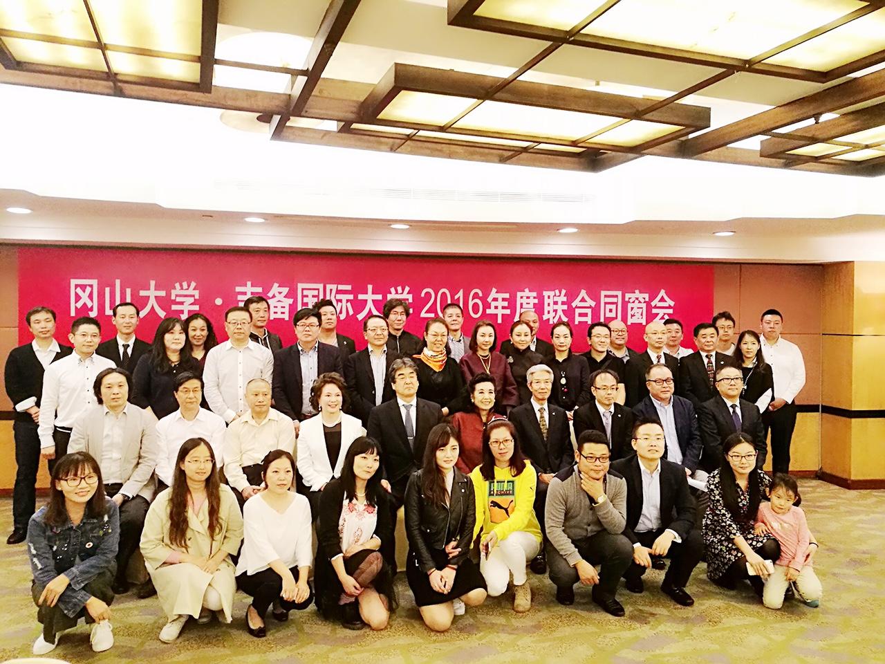 吉備国際大学・岡山大学2016年共同同窓会を開催しました