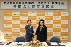 宮崎県立富島高等学校と連携協力協定を締結しました