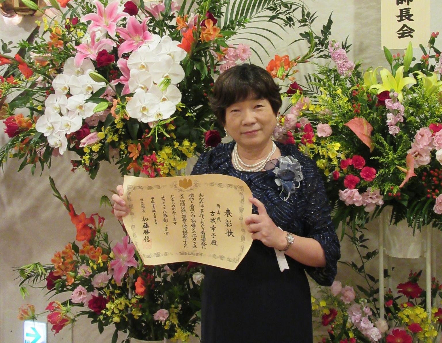 吉備国際大学看護学科教授 古城 幸子先生が厚生労働大臣表彰を受賞されました
