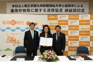 延岡市との薬用作物等に関する連携協定の締結式を執り行いました