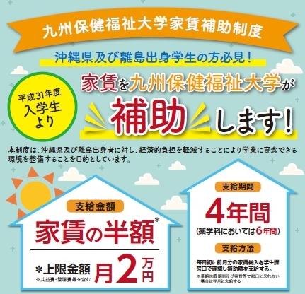 平成31年度入学生より沖縄・離島出身者の家賃を補助します