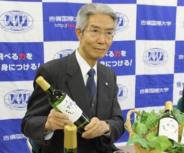 大学ブランドワインの試作品完成を発表