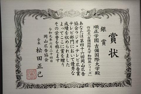岡山広告協会ラジオ・テレビ広告賞で「銀賞」を受賞