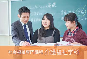 社会福祉専門課程 介護福祉学科