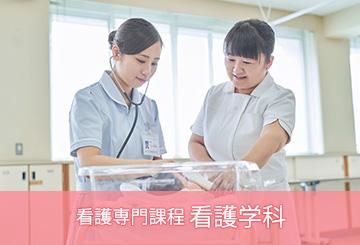看護専門課程 看護学科