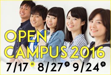 オープンキャンパス2016