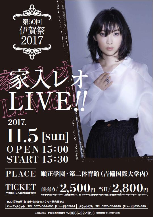 pic_igasai_2017