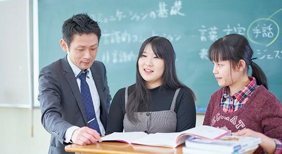 社会福祉専門課程介護福祉学科