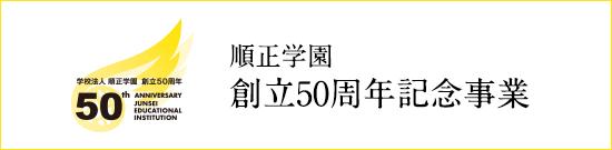 順正学園50周年記念事業