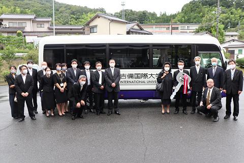 吉備国際大学同窓会から『バス』が贈呈されました
