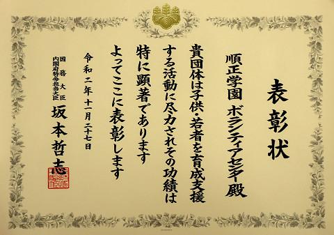 順正学園ボランティアセンターが内閣府特命担当大臣表彰を受賞