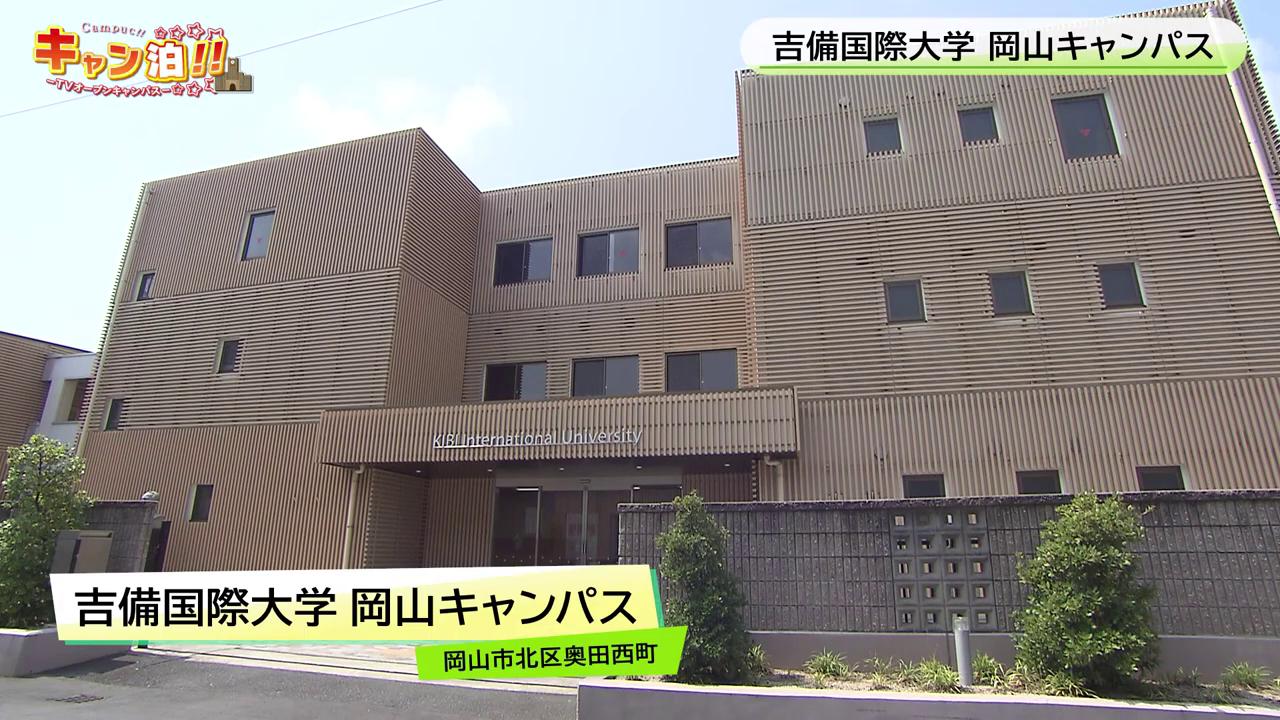 TV番組『キャン泊!~TVオープンキャンパス~』YouTubeで視聴できます【OHK(岡山放送)】