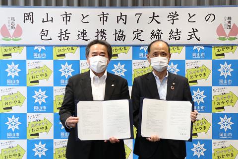 岡山市と地方創生に係る包括協定を締結しました